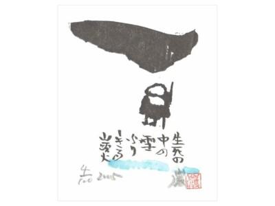 秋山 巌「雪ふりしきる(山頭火)」